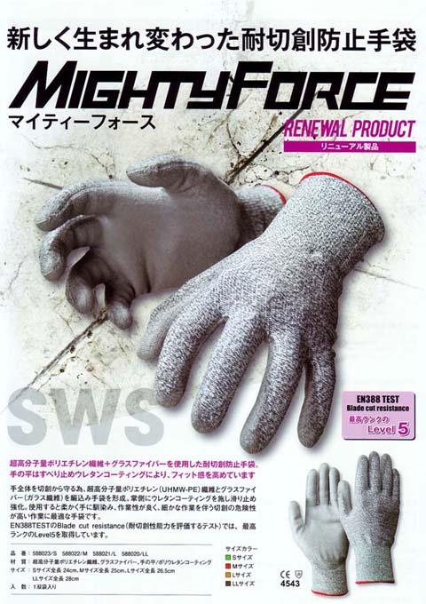 耐切創防止手袋 マイティーフォース